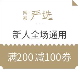 网易严选 新人全场通用 满200减100元优惠券