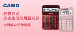 【輕眾測】卡西歐stylish時尚計算器 7臺 / 卡西歐xMONTAGUT國風限定禮盒 3套