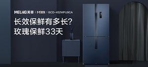 MeiLing/美菱 BCD-452WPU9CA 十字對開門家用一級變頻M鮮生黛藍灰冰箱