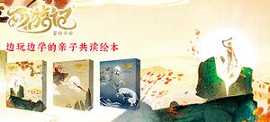 【輕眾測】《西游記冒險手冊1-3》