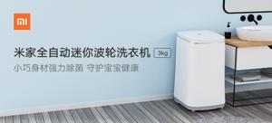 米家全自動迷你波輪洗衣機 3kg