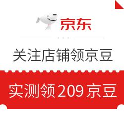 移動專享:6月1日 京東關注店鋪領京豆
