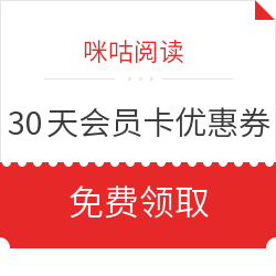 咪咕閱讀 30天會員卡優惠券免費領取