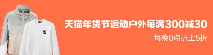 20日0点、必看活动: 天猫精选 运动新年礼 年货嗨不停~