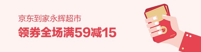 京东到家 永辉超市 全场满59减15