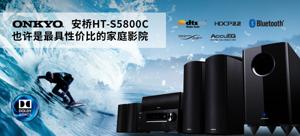 安桥 HT-S5800C 5.1.2声道杜比全景声家庭影院套装