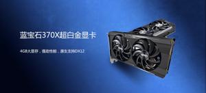 Sapphire 蓝宝石 R9 370X 4G D5 超白金 显卡