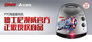 【抢先首发众测】airmate 艾美特 HP2008-15 PTC 陶瓷暖风机