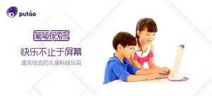 葡萄科技 葡萄探索号 儿童科技玩具