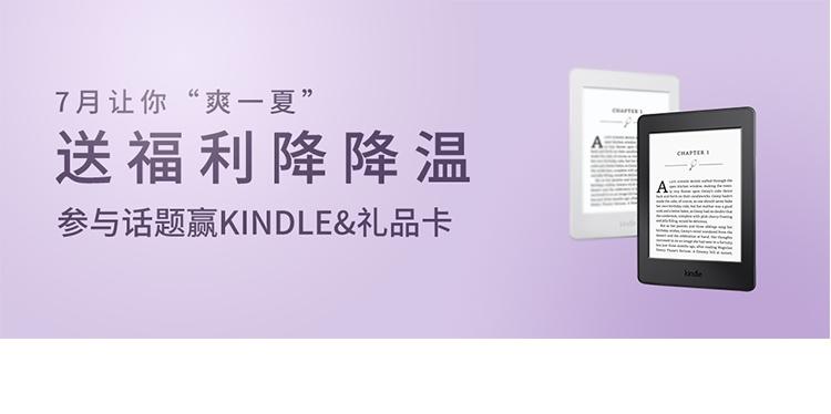 """7月让你""""爽一夏"""",送点福利降降温 参与话题赢Kindle&礼品卡"""