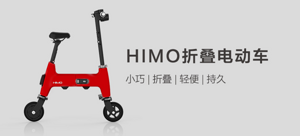 HIMO喜摩H1微型折叠电动车