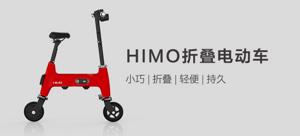 HIMO喜摩H1微型折叠电动车