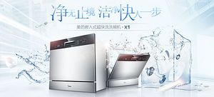 美的(Midea)X1 8套新升级智能超快洗除菌烘干嵌入式家用洗碗机
