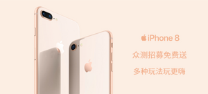 iPhone 8(多玩法获取资格)