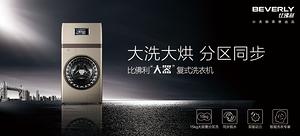 比佛利 BVL1F150G6 大器复式洗衣机