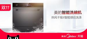 美的 X3-T 智能WIFI洗碗机