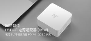 【轻众测】网易智造 USB-C电源适配器(65W)