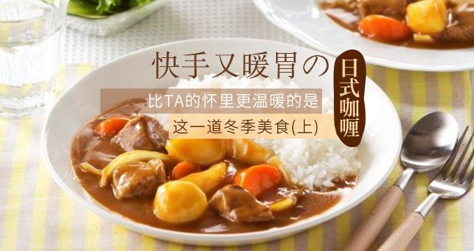 比TA的怀里更温暖的是这一道冬季美食(上)快手又暖胃的日式咖喱