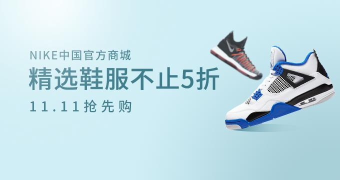 NIKE中国官方商城 双11抢先购 精选鞋服不止5折