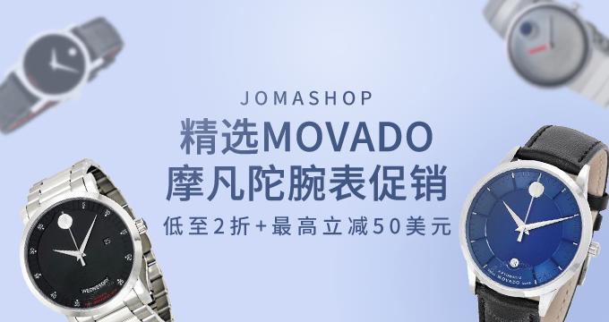 JOMASHOP 精选 MOVADO 摩凡陀 腕表促销低至2折+最高立减50美元,有晒单