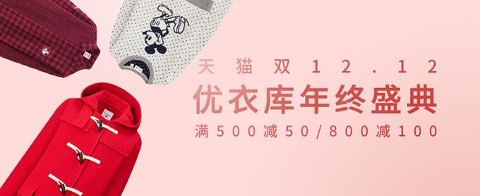 天猫双12.12  (优衣库年终盛典)满500减