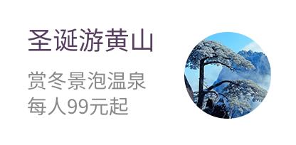圣诞游黄山 赏冬景泡温泉 每人99元起