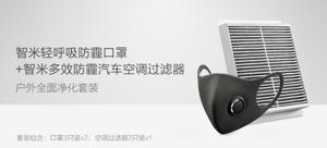 【轻众测】智米轻呼吸防霾口罩+智米多效防霾汽车空调过滤器 户外全面净化套装
