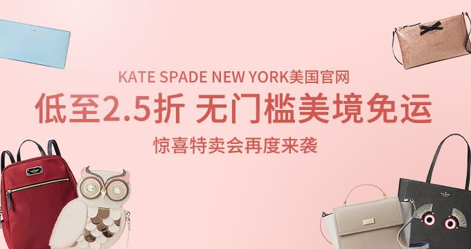 Kate Spade NEW YORK美国官网 惊喜特卖会 精选包袋服饰 低至2.5折,无门槛美境免运,力度堪比黑五
