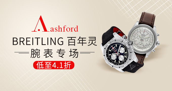 Ashford BREITLING 百年灵 腕表专场(含复仇者II、超级海洋、王牌飞行员、银河系列)低至4.1折
