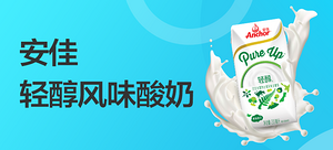 安佳Anchor 常温酸奶 轻醇巴氏杀菌热处理风味发酵乳//2套