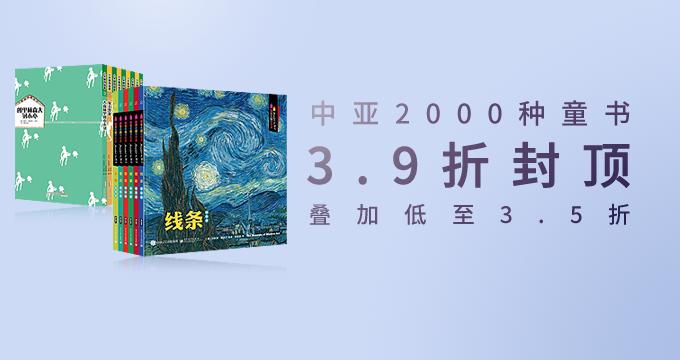 亚马逊中国 2000种童书3.9折封顶,叠加用码低至3.5折