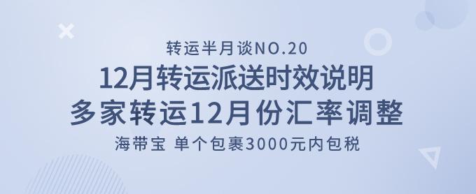 转运半月谈NO.20  12月转运派送时效说明 多家转运12月份汇率调整    海带宝 单个包裹3000元内包税
