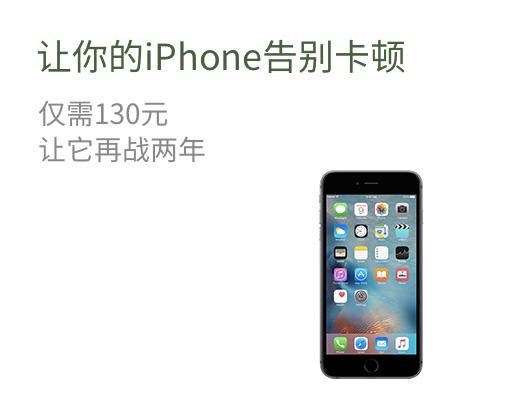 让你的iPhone告别卡顿 仅需130元 让它再战两年
