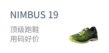 NIMBUS 19,顶级跑鞋,用码好价