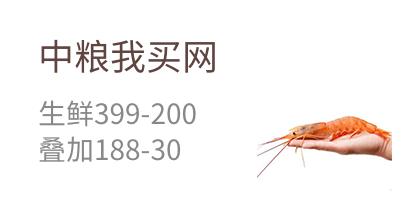 中粮我买网 生鲜399-200 叠加188-30