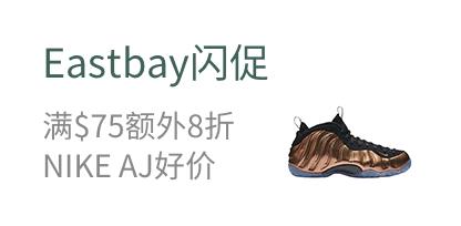 Eastbay闪促 满$75额外8折 NIKE AJ好价