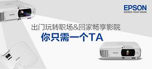 爱普生CH-TW650商住两用投影机