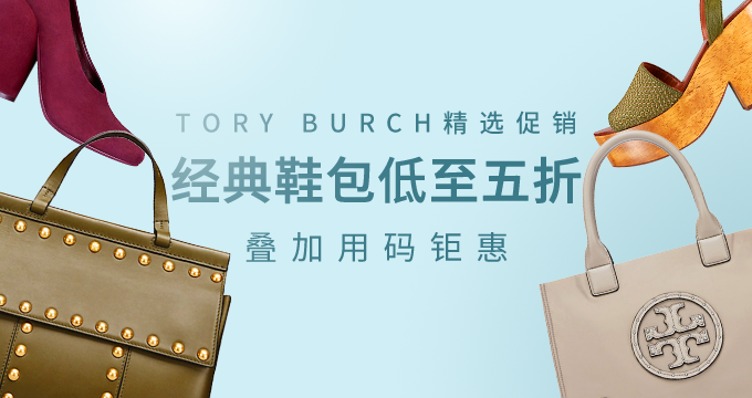 TORY BURCH精选促销   经典鞋包低至五折  叠加用码钜惠