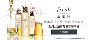 Fresh馥蕾诗红茶酵母酵萃精华液 150ML