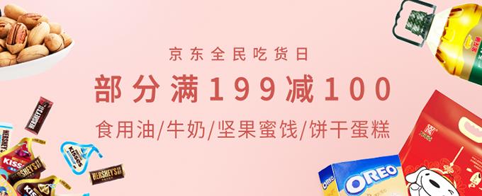 京东 全民吃货日 年货节预热会场