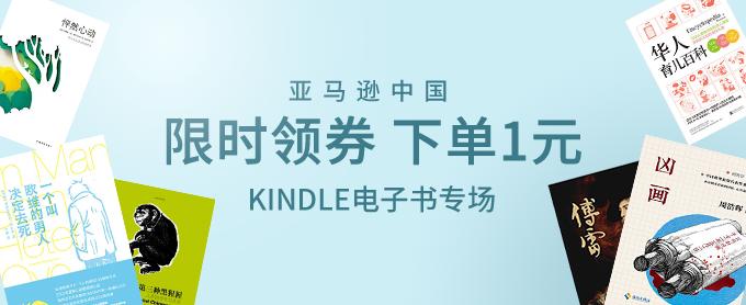 亚马逊中国 Kindle电子书专场