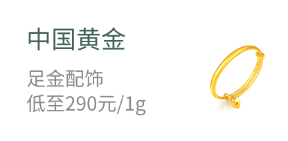 中国黄金 足金配饰 低至290元/1g