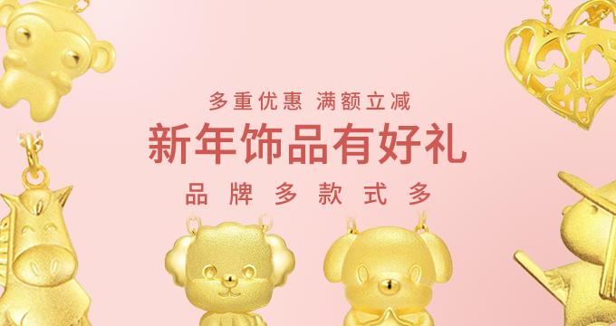 亚马逊中国 饰品新年礼 促销活动可领多重优惠码,满额立减