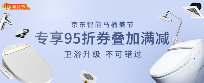 京东智能马桶盖节 专享95折券叠加满减 卫浴升级 不可错过
