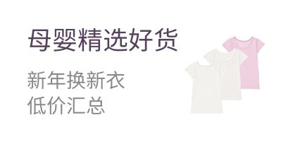母婴精选好货  新年换新衣  低价汇总