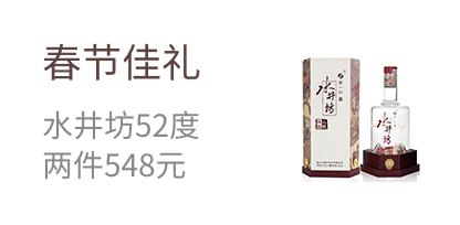 春节佳礼   水井坊52度   两件548元