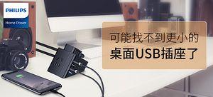 【轻众测】飞利浦 便携迷你USB桌面旅行插座