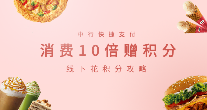 中国银行  快捷支付10倍积分线下超值花积分攻略