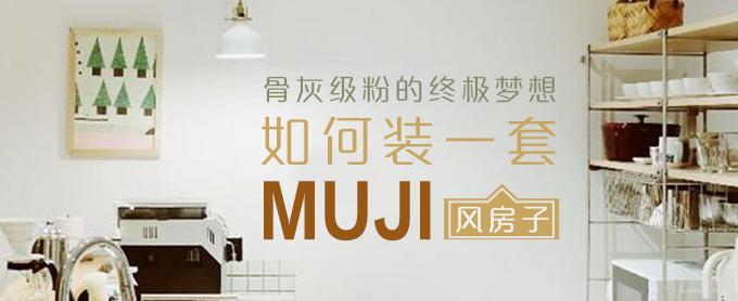 骨灰级粉的终极梦想  如何装一套MUJI风房子