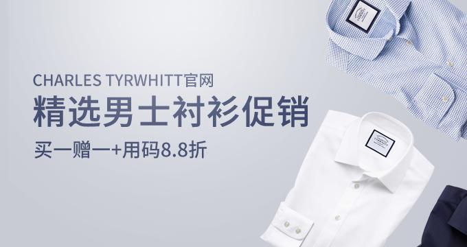 CHARLES TYRWHITT美国官网 精选男士衬衫 新年促销买一赠一+用码8.8折,可直邮中国